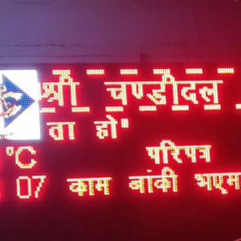 Scrolling LED display in Nepal/Digital notice board in Nepal